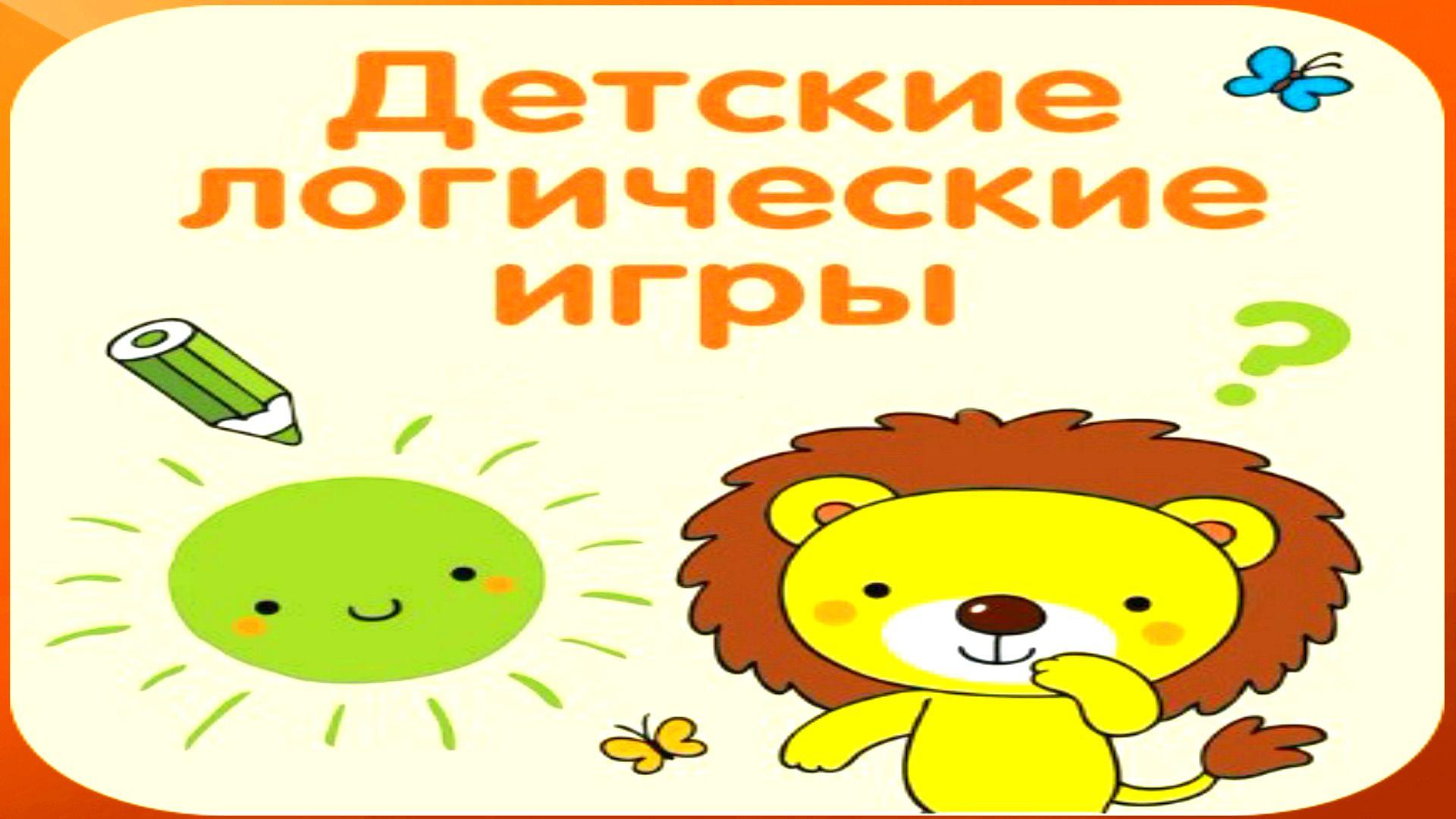 Igry Dlya Pazvitiya Logiki Rebyonka Igry Razvivayushie Dlya Detej S