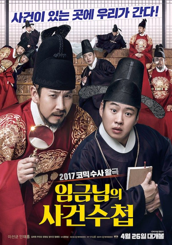 Watch The King's Case Note Korean Movie Online A Review