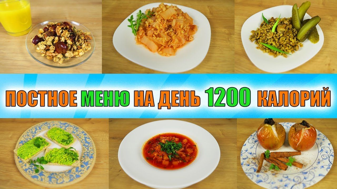дефицит калорий для похудения меню 1200