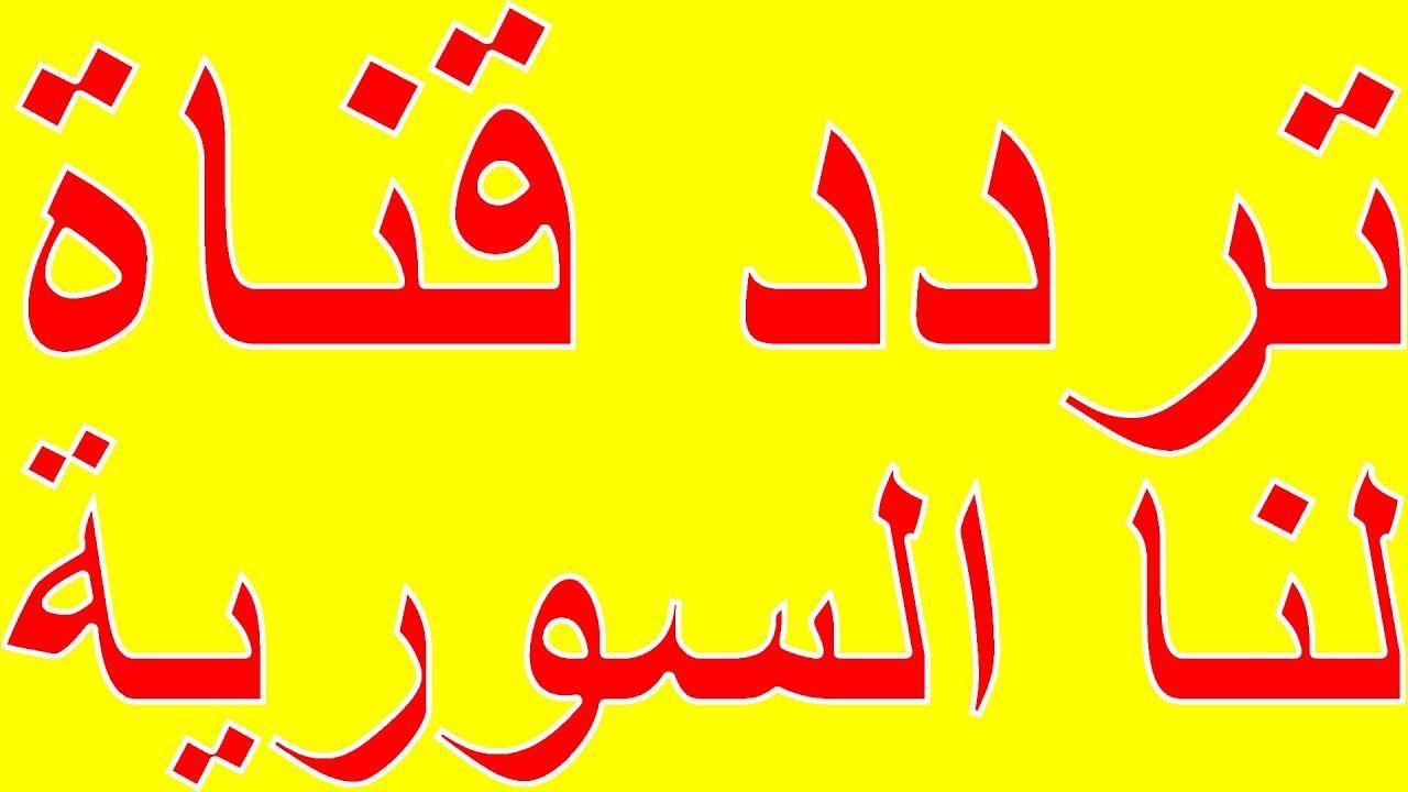 تردد قناة لنا السورية 2021 على النايل سات Arabic Calligraphy Calligraphy