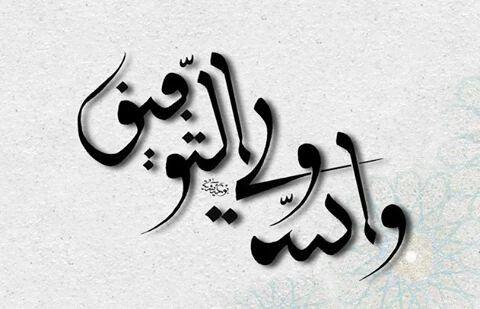 Arabic calligraphy art arabic calligraphy arabic