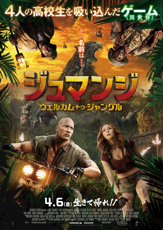 Jumanji jumanji trailer soundtrack and movie movie voltagebd Choice Image