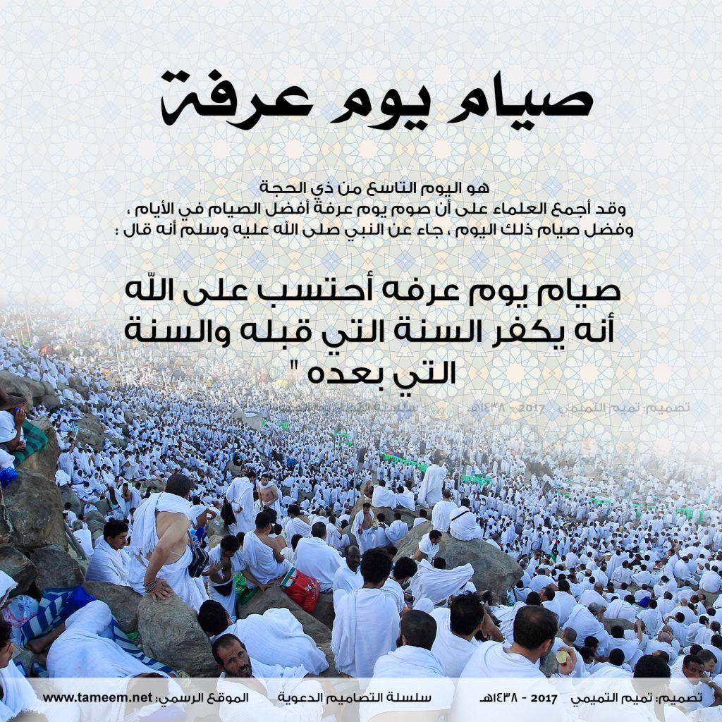 فضل صيام يوم عرفة Creative Pictures Islam 90 S