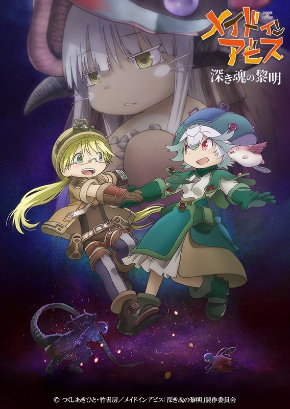 made in abyss Tumblr Anime films, Anime, Anime expo
