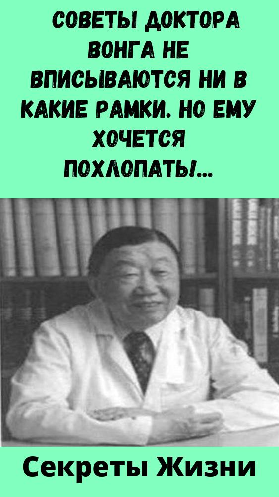 Sovety Doktora Vonga Ne Vpisyvayutsya Ni V Kakie Ramki No Emu Hochetsya Pohlopat Otvety Na Samye Gla V 2021 G Alternativnoe Lechenie Mudrye Citaty Sovety