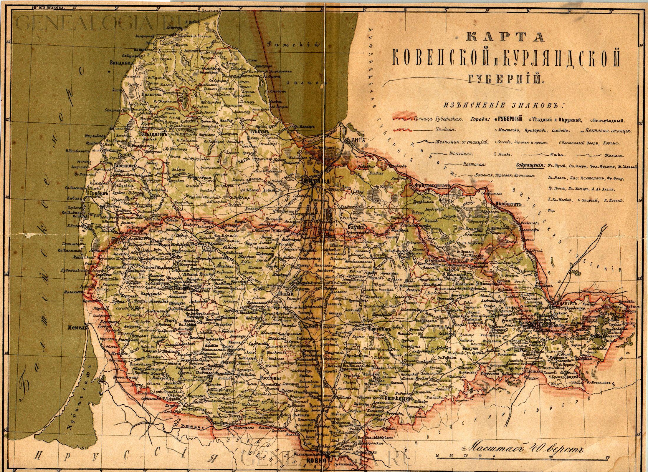 Kovensk  map