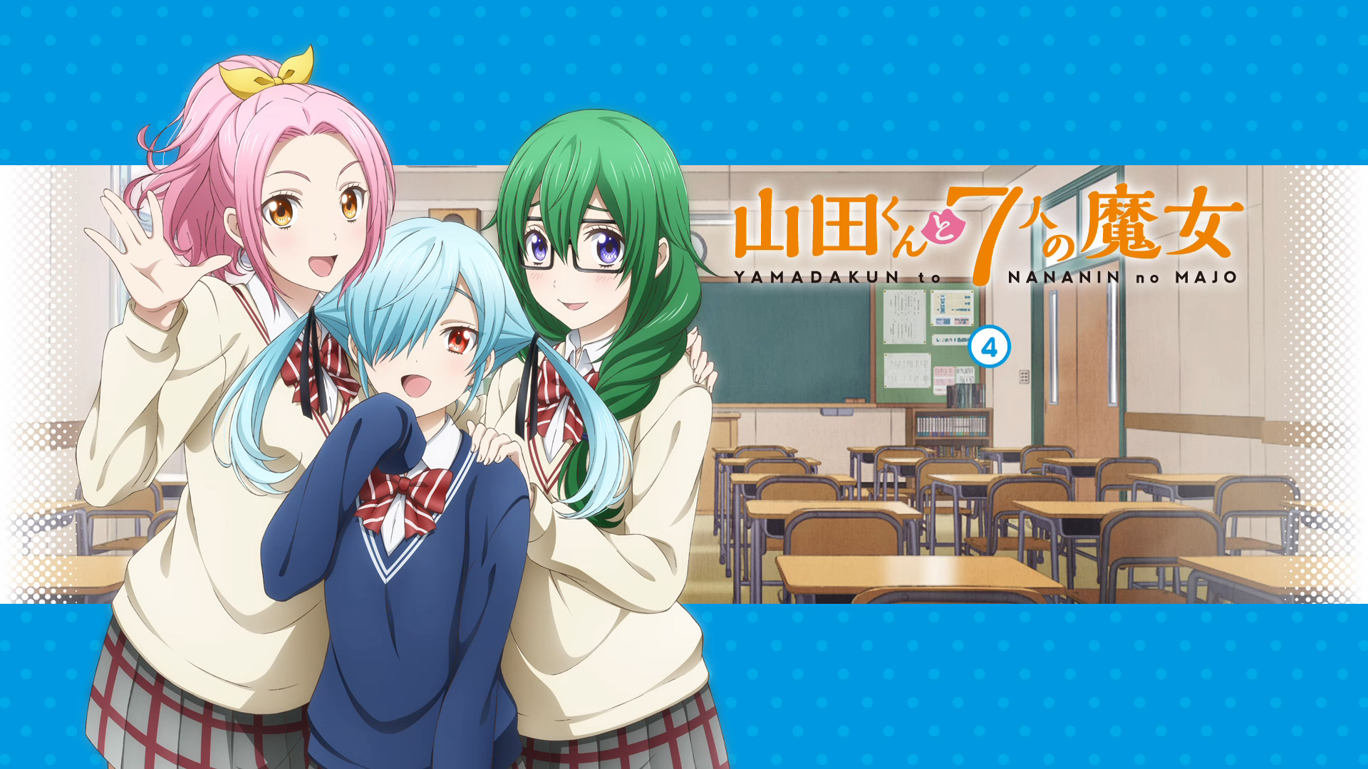 Anime Yamada Kun And The Seven Witches Noa Takigawa Meiko Otsuka
