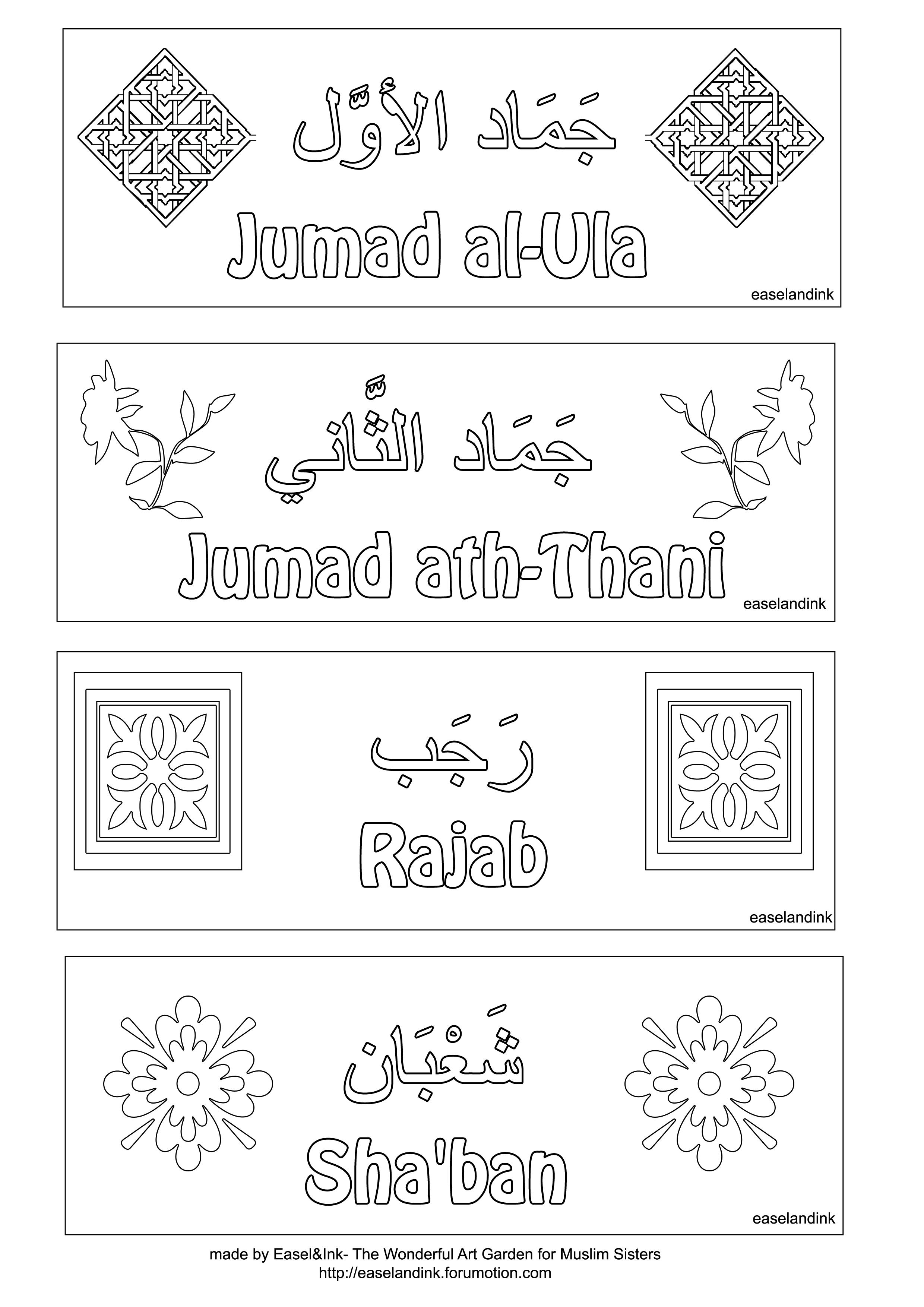islamic months in english and arabic 5 jumad al ula 6 jumad ath thani 7 rajab 8 sha 39 ban. Black Bedroom Furniture Sets. Home Design Ideas