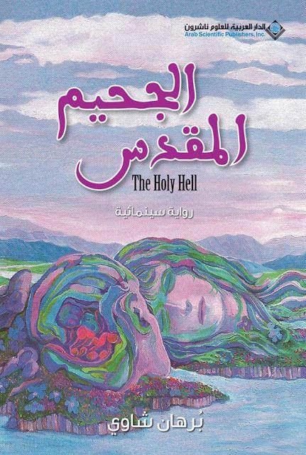 رواية الجحيم المقدس Pdf برهان شاوي مكتبة عابث الإلكترونية Arabic Art Ebook