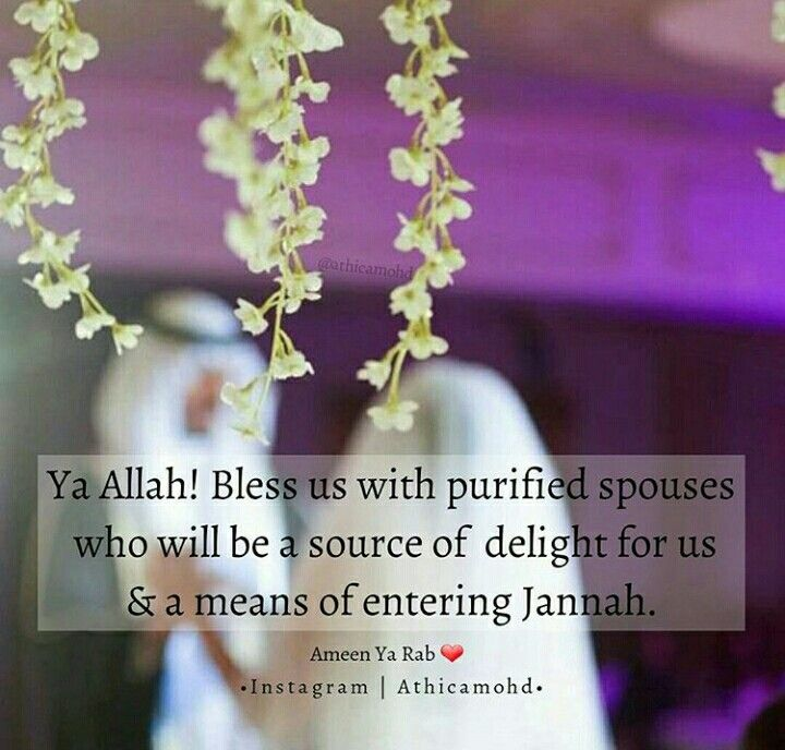 Ya Allah Bless Me A Spouse Who Take Care Of Meand Support Me And