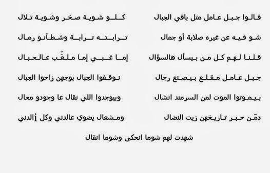 مدونة جبل عاملة شعر الحاج حسن اخضر Blog Math Blog Posts