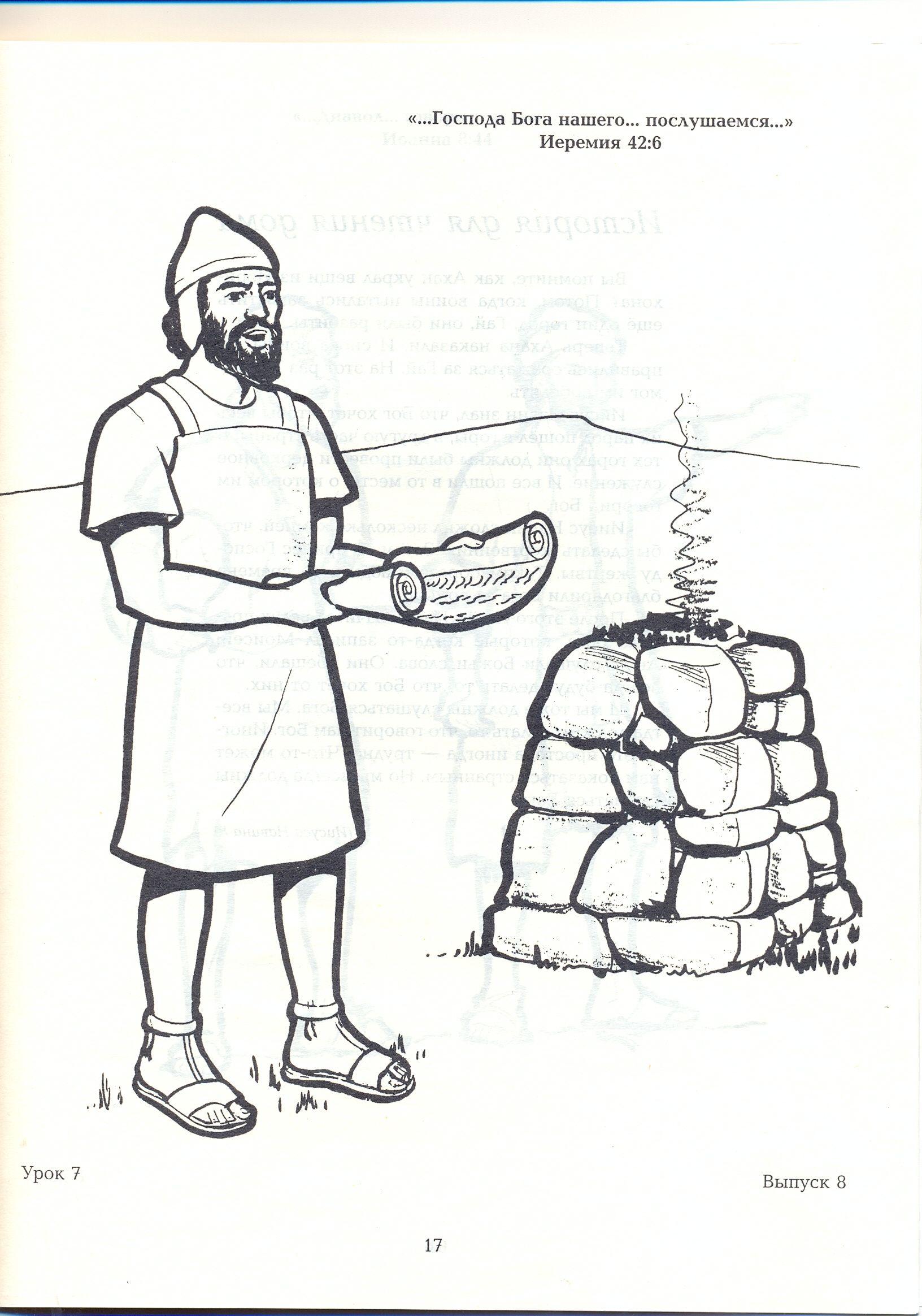 Iisus Navin I Zhertvennik Na Gore Geval Coloring Books Coloring Pages Bible