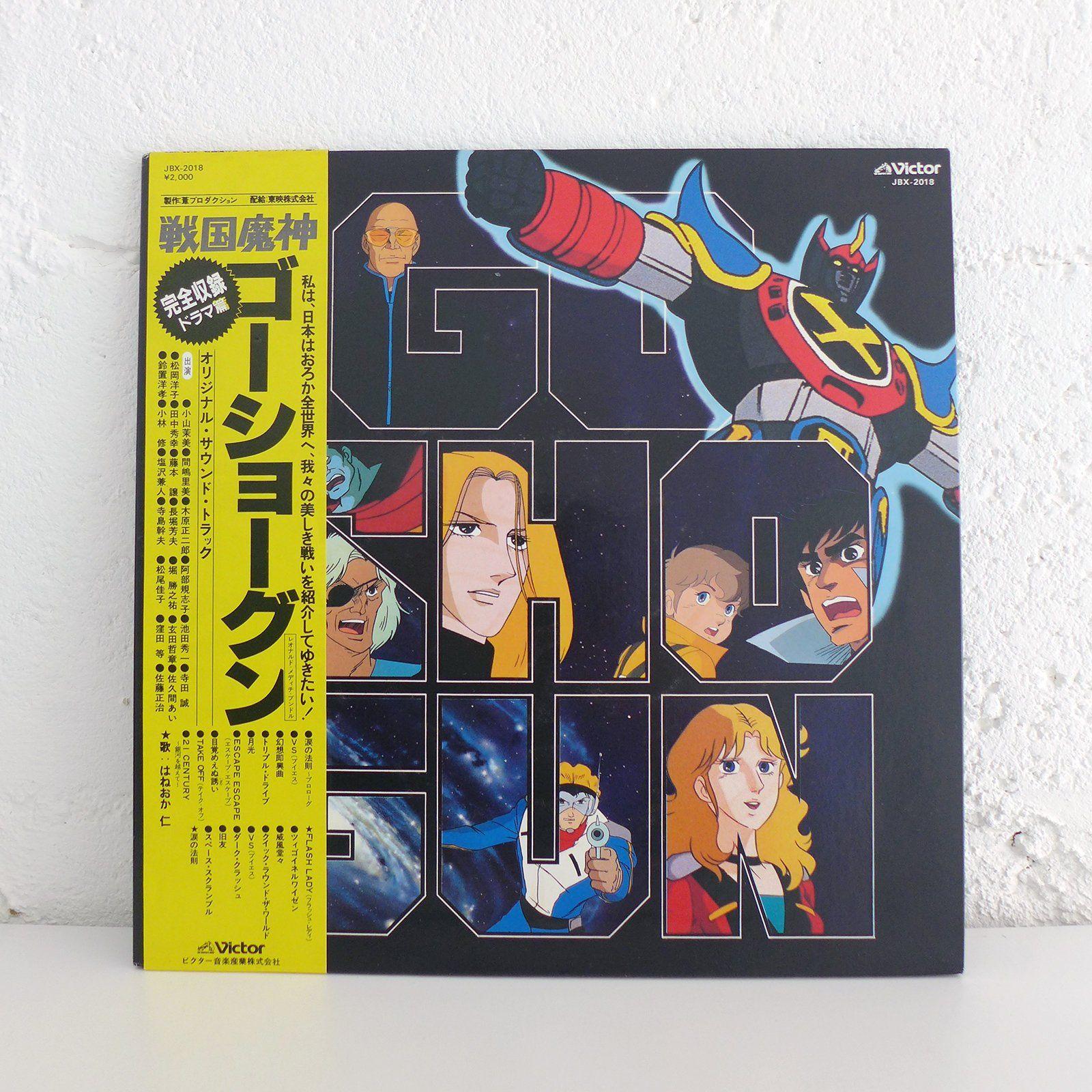 Anime Goshogun Drama Edition Vintage Vinyl Record 12 Lp Album In 2020 Vintage Vinyl Records Lp Albums Anime Mobile