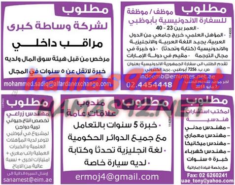 وظائف خاليه فى الامارات: وظائف السفارة الاندونسية بابوظبي
