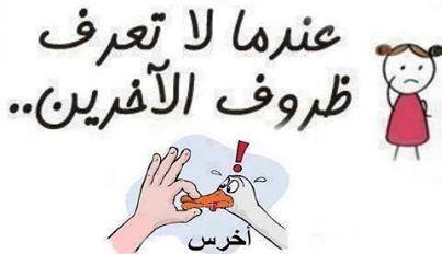 Pin By ملك الخواطر On In Arabic بالعربي Arabic Words Quotes Words