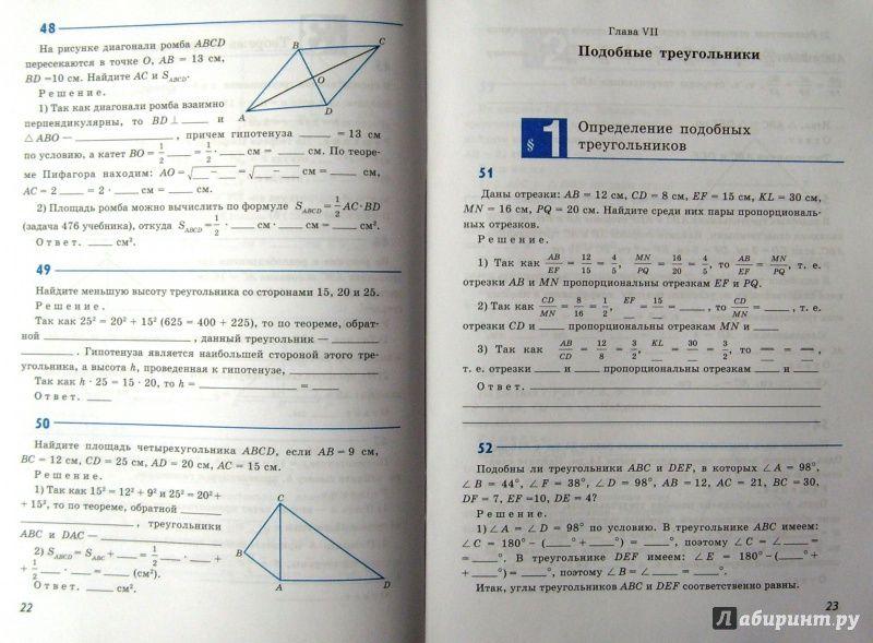 Гдз по геометрии 8 класс атанасян рабочая тетрадь задание