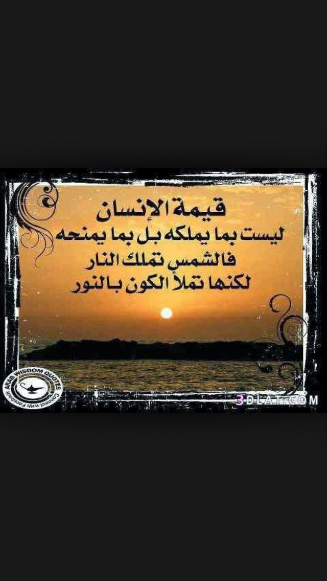 صور كلمات عن الثقة بالله Love Quotes Arabic Words Cards Against Humanity