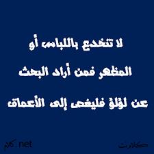 حكم عن اللباس والثوب امثال واقوال عن الثوب الجديد Arabic Words Words Of Wisdom Wisdom