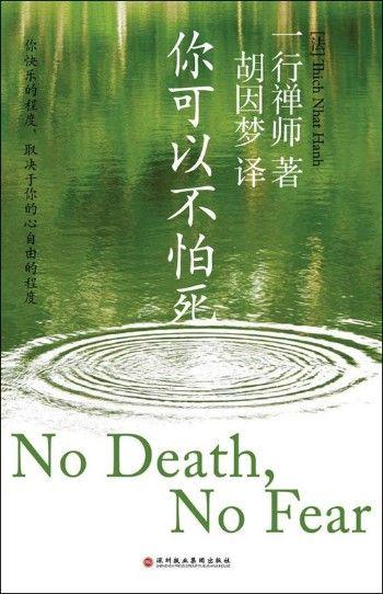 你可以不怕死(No death, No fear)(節錄) 一行禪師著/胡因夢譯_《你可以不怕死》譯者序