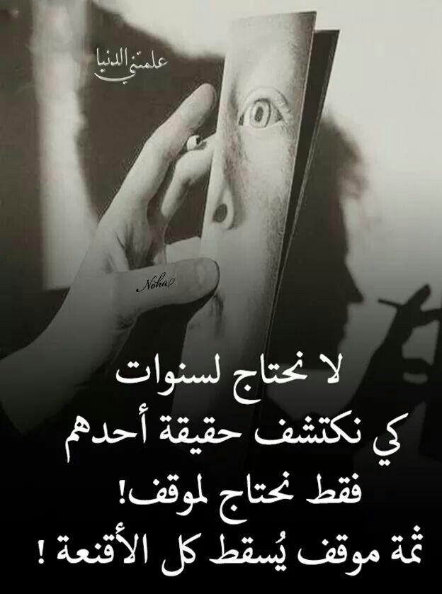 Desertrose موقف يسقط كل الاقنعه Islamic Love Quotes Arabic Quotes Words Quotes