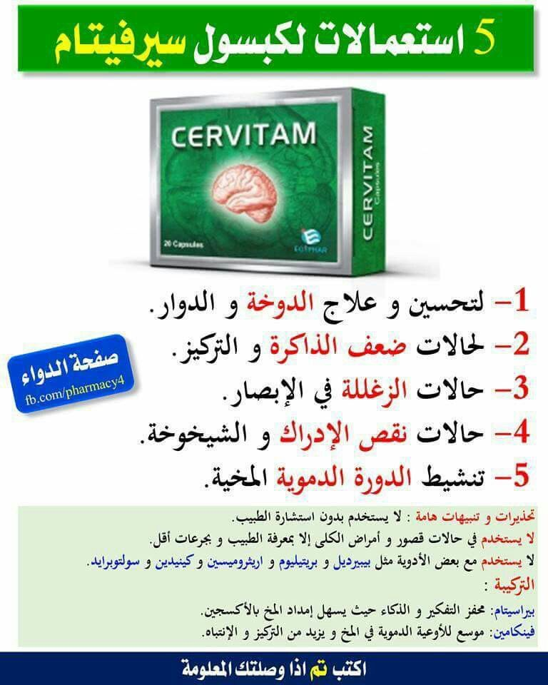 Pin By Anis El Sherbiny On Medical Tips Health Fitness Nutrition Pharmacy Medicine Beauty Vitamins
