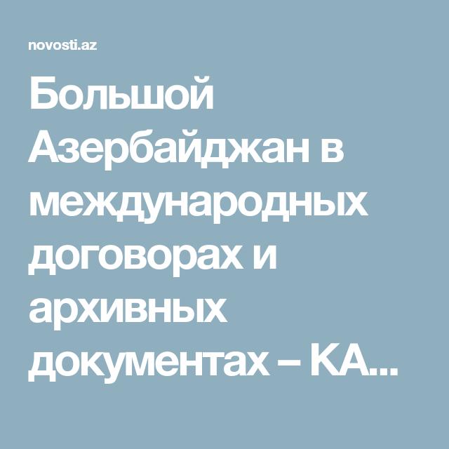 Bolshoj Azerbajdzhan V Mezhdunarodnyh Dogovorah I Arhivnyh Dokumentah Karta Baku Azerbaijan Baku Azerbaijan