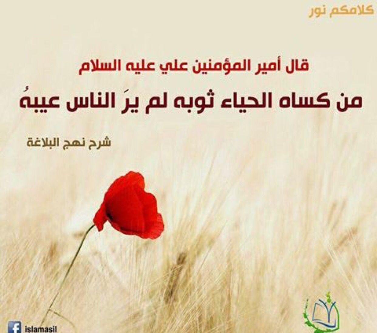 من أقوال سيد البلغاء الإمام علي بن أبي طالب Poems Movies