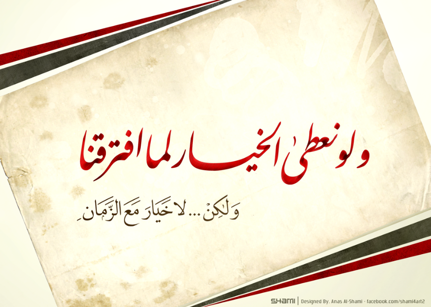 ولو نعطى الخيار لما افترقنا Arabic Calligraphy Calligraphy Positive Energy