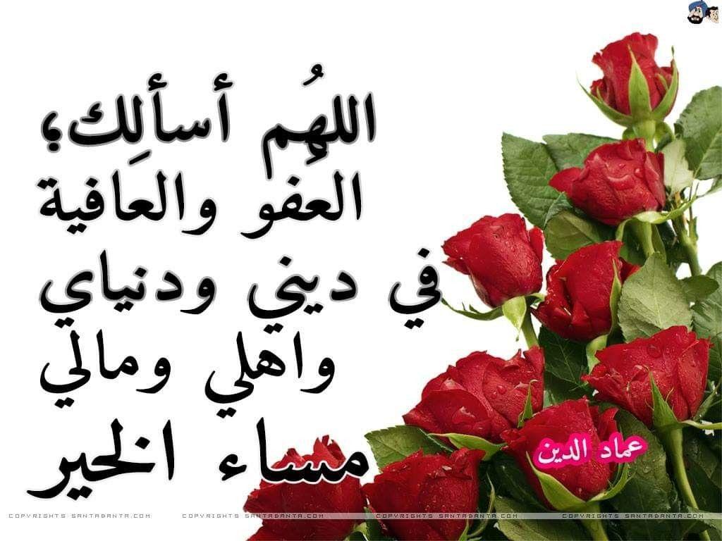 الله م أسألك الع فو والع افية في ديني ودنياي واهلي ومالي مساء الخير