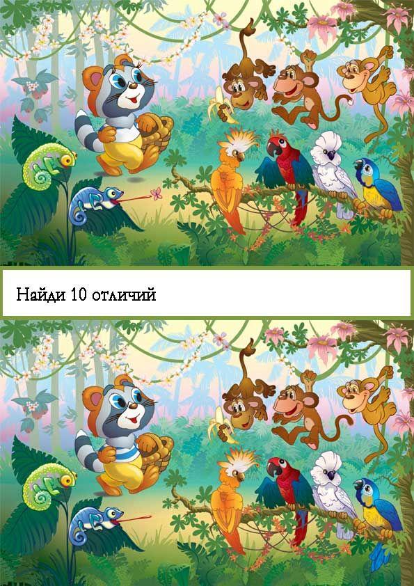 Найди 10 отличий в картинках. Обсуждение на LiveInternet ...