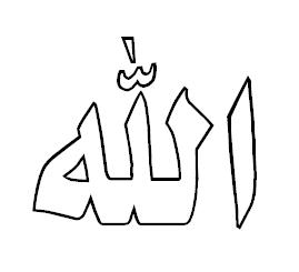 Innalillahiwainnailaihirojiun Tulisan Arab Masnasih Com Belajar Tulisan Hitam
