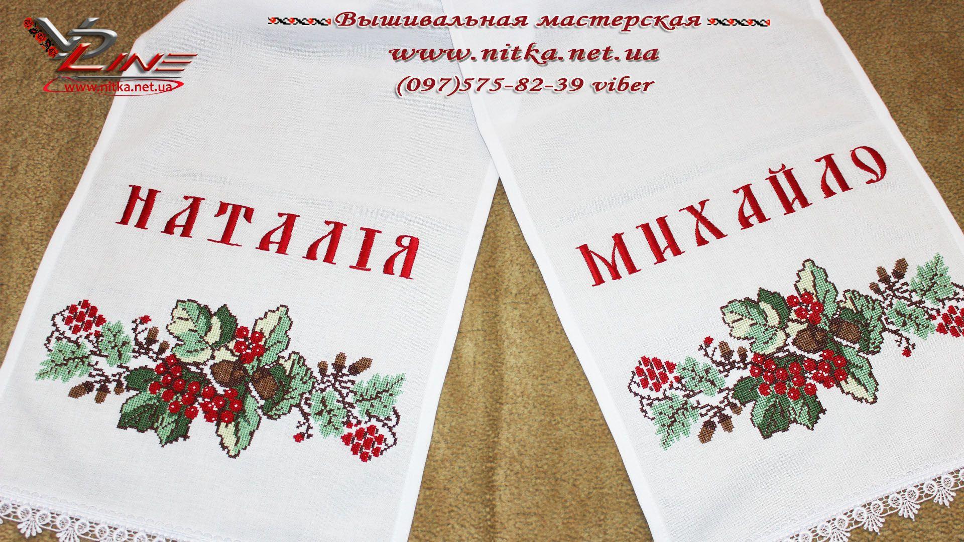 d119d58377f9ea Именной вышитый рушник «Дуб калина» Вышивальная мастерская вышьет имена  молодоженов на свадебном рушнике,
