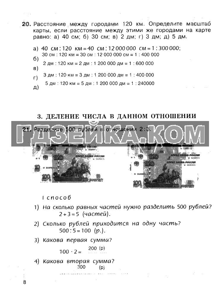 Русский язык 5 класс львова ответы скечать бесплатно