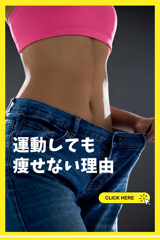 運動して痩せよう。  運動不足で太った。  太ってしまった人がよく言うセリフです。  本当に運動不足で太ってしまったのでしょうか?  3Kgぐらいであれば、運動不足で太ってしまったという言い訳も通用しますが、10Kg以上太ってしまった場合は単純に食べ過ぎの可能性が高いです。  10Kg以上太ってしまった人は、がんばって運動して痩せたとしてもその運動を休んでしまったり、やめてしまったらリバウンドします。  その運動、一生続けられますか?運動で痩せるは、ただの対症療法になってしまう可能性があるのです。  あなたの太ってしまった原因は本当に運動不足ですか?  ストレスや睡眠不足から、食べ過ぎてしまった。  運動量が減っているのに若い時と同じように食べているとか、お腹が空いていないのに3食食べた方がいいと思ってカロリーオーバーになってしまっていませんか?  痩せるには食事の中身や構成を考えるのも大事だけど、まずはおおざっぱに、量とカロリーを制限するのがよいということです。  #ダイエットモチベーション #リバウンドしないダイエット #痩せる #ダイエット成功 #10キロ痩せる