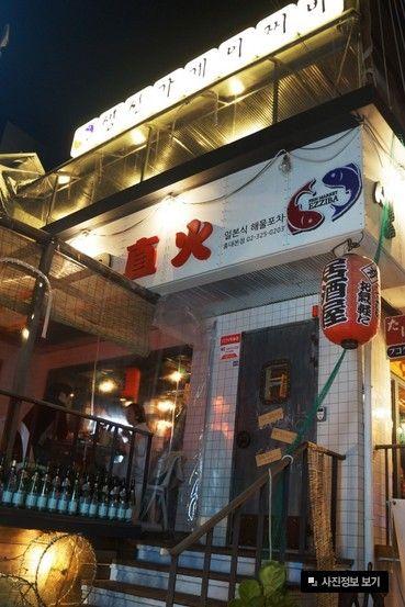 홍대 - 생선가게 이찌바