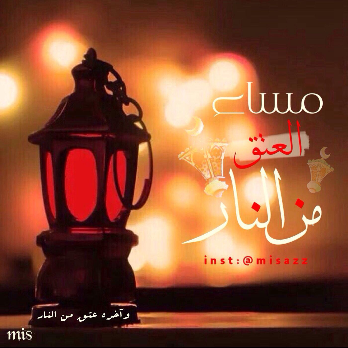 مساء العتق من النار واخره عتق من النار رمضان Novelty Lamp Table Lamp Lamp
