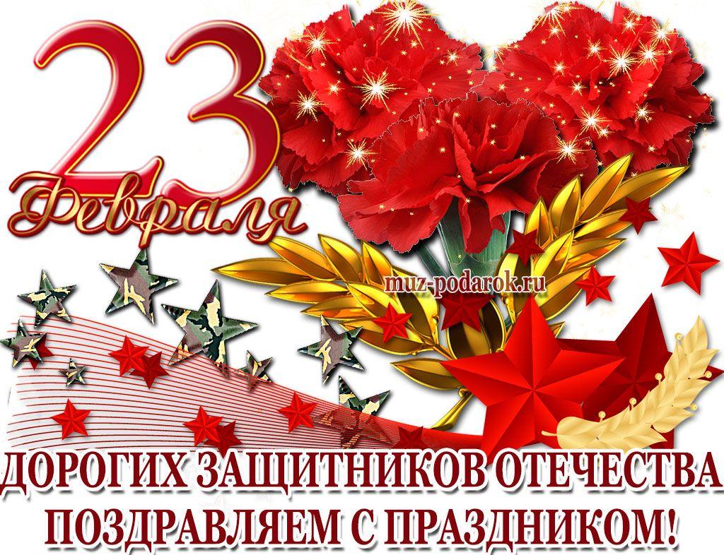 Muzykalnye Pozdravleniya S 23 Fevralya Prazdnichnye Ukrasheniya