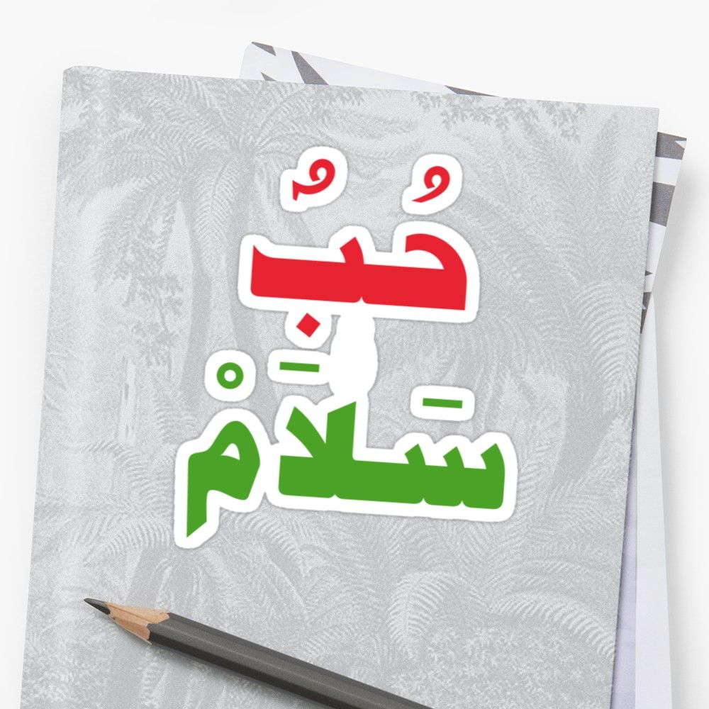 'Love & Peace (Arabic Calligraphy)' Sticker by Omar
