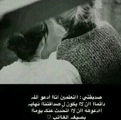 Best friends quotes in arabic Translation Best friend : you