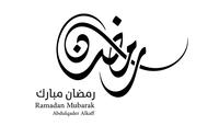 مخطوطات رمضان رمضانية 2018 صور أسماء مخطوطات Arabic Font Beauty Perfume Arabic Calligraphy