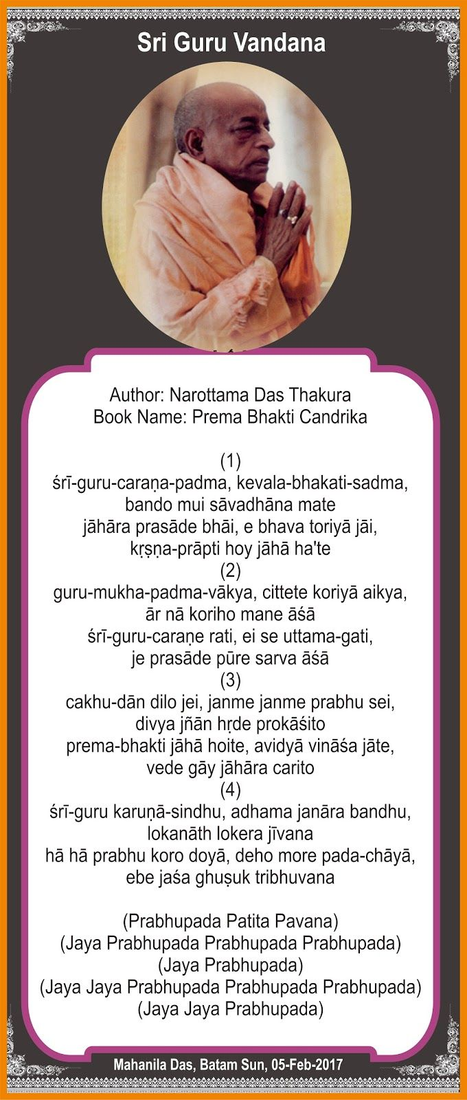 sanatana dharma sri guru vandana sri guru carana padma