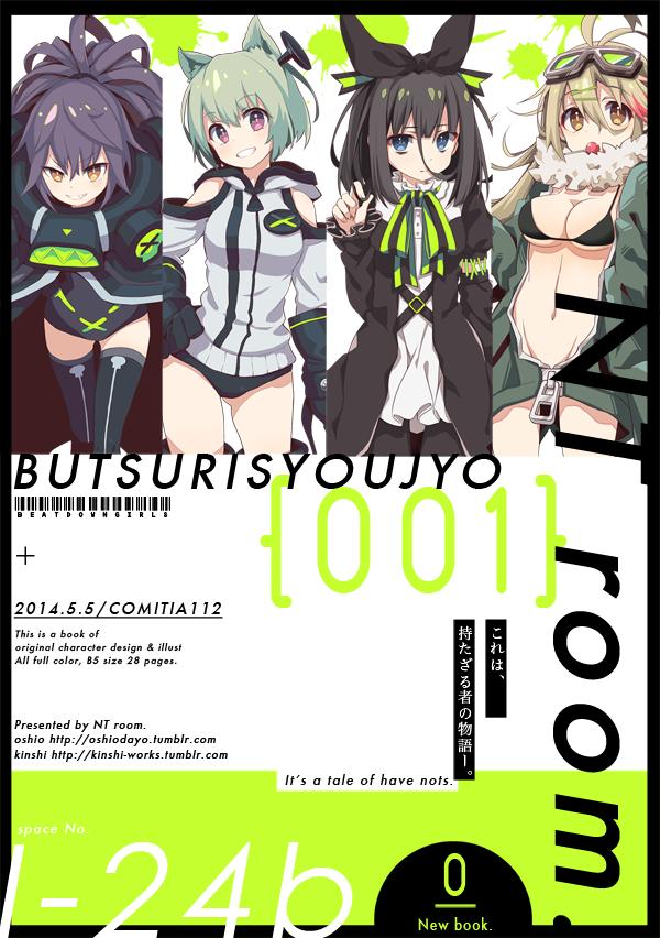 告知 5 5のコミティアで きんしさん Kinshiii さんと合同本 Butsurisyoujo を発行します 物理で戦う女の子4人組 のオリジナル設定 イラスト本です どうぞよろしくお願いします I 24b Nt Room ブックデザイン イラスト 表紙 デザイン