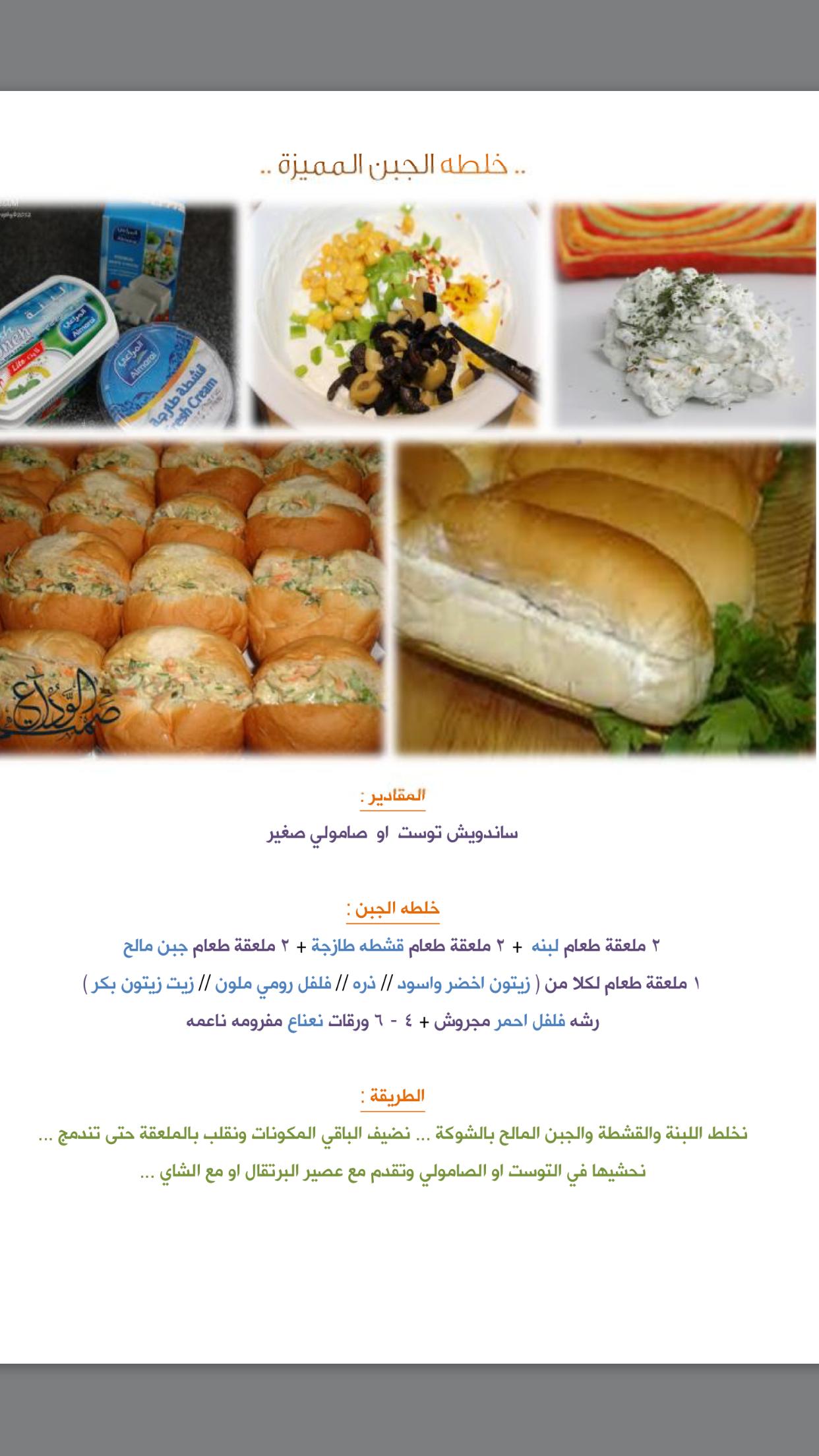 خلطة الجبن Food Lover Food Arabic Food