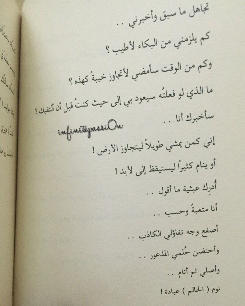 ما الذي لو فعلته سيعود بي إلى حيث كنت قبل أن ألتقيك في كل قلب مقبرة لـ ندى ناصر Cool Words Poetry Quotes Nana Quotes