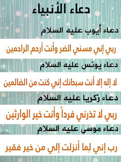 Desertrose Allahumma Aameen دعاء الأنبياء Islam Facts Islam Beliefs Quran Verses