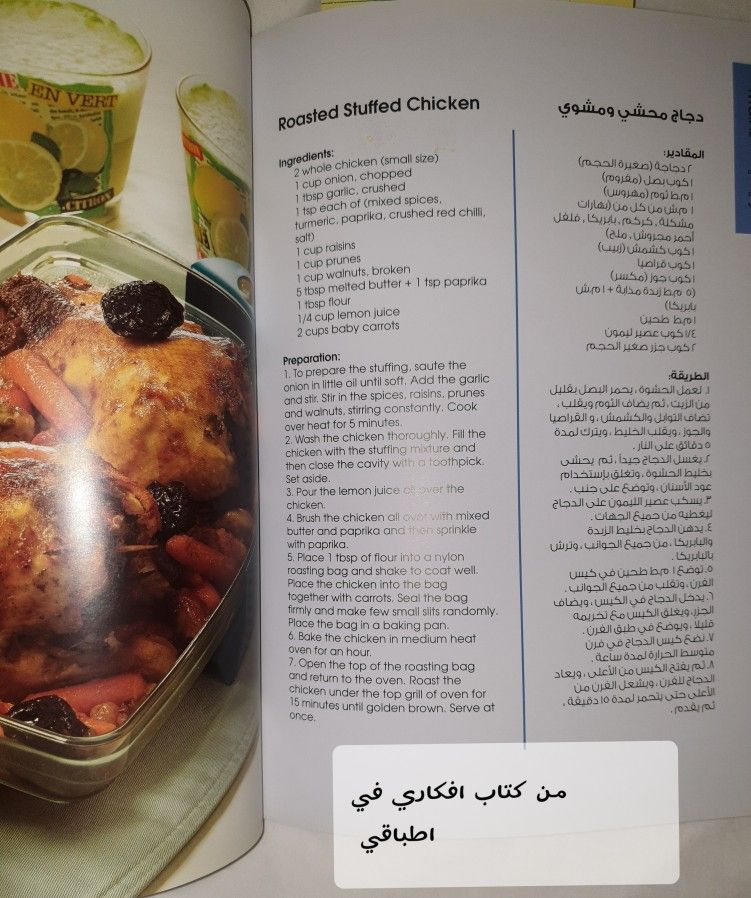 Pin By Raeda Albannai On Arabic Cooking Cooking Ingredients Walnuts