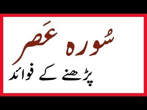 Surah Al Asr Ki Fazilat - YouTube | Islamic tips | Al asr