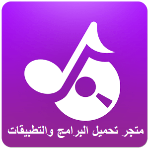 تنزيل برنامج تحميل اغاني Mp3 للاندرويد مجانا برابط مباشر تطبيق