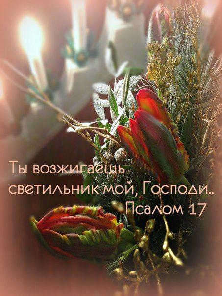 Открытки псалмы по библии, семьи открытки поздравления