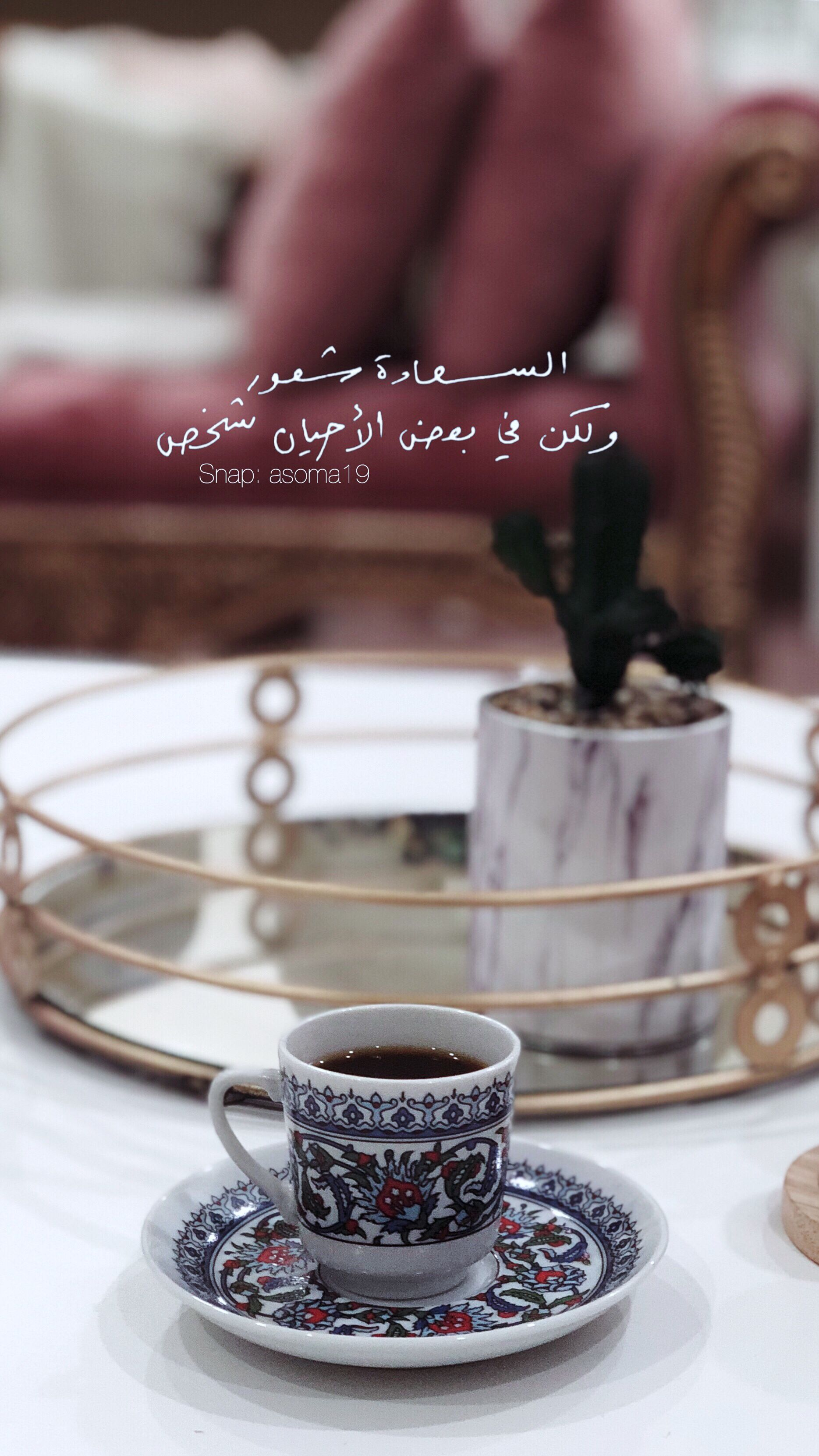 Pin By Semsem On يوميات Coffee Love Quotes Beautiful Arabic Words Photo Quotes